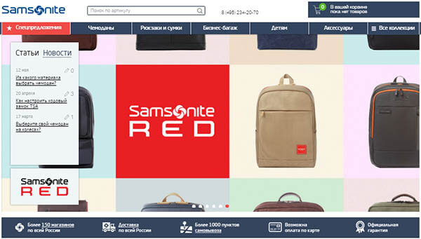 интернет-магазин Samsonite