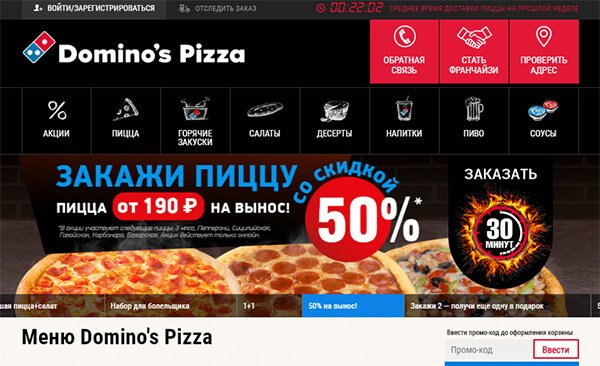 сайт ресторана dominospizza.ru
