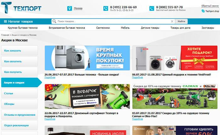 techport.ru акции