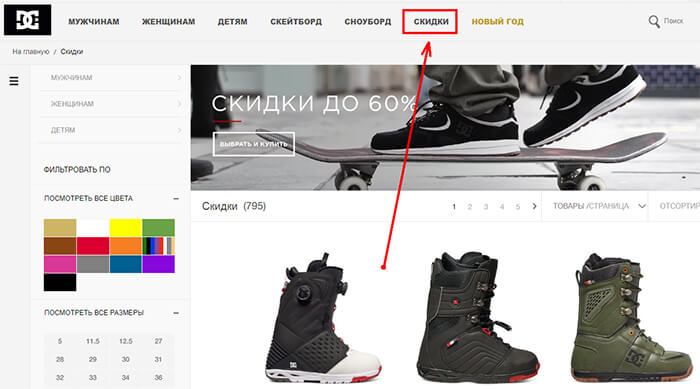 DC Shoes скидки
