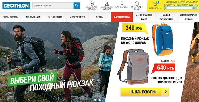 сайт decathlon.ru