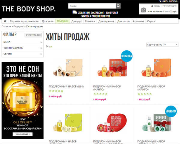 каталог косметики The Body Shop