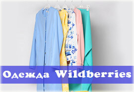 Одежда в Wildberries