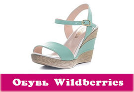Обувь Wildberries